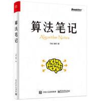 算法笔记 数学理论及编程实现技巧书籍 算法相理论基础应用实例书 算法编程技巧人工智能机器学习方法书籍
