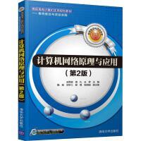 计算机网络原理与应用(第2版) 清华大学出版社