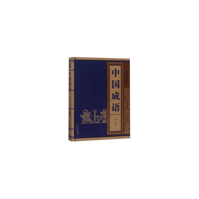 中国成语 正版  周游  9787556800346