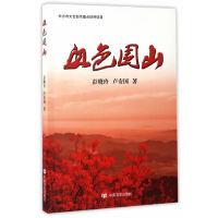 血色围山 9787517121596 彭晓玲,卢安国 中国言实出版社