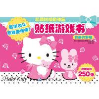 XM-24-(彩绘本)凯蒂猫拥抱快乐贴纸游戏书――有趣的野餐【18#】 (日)三丽鸥股份有限公司 9787503024