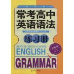 常考高中英语语法练习册