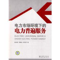 电力市场环境下的电力普遍服务