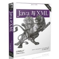Java与XML(第三版)