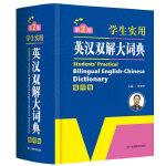 开心辞书 学生实用英汉双解大词典 英汉词典字典 工具书(第2版)缩印版