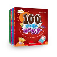 100个妈妈原创睡前故事(套装共4册)