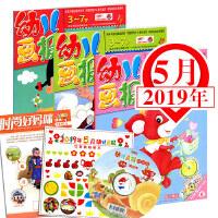 红袋鼠幼儿画报杂志2019年5月3本装原包装赠品齐全现货智慧启蒙过期刊3-7岁宝宝早教母婴育儿亲子绘本书籍中国少年儿童