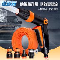 佳百丽 高压洗车水枪套装抢家用刷车 汽车软管水管喷头浇花工具