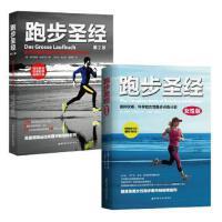 跑步情侣书 跑步+跑步女性版(2册) [德]赫尔伯特・史迪凡尼,[美]克莱尔・科瓦奇克,毛芳 9787530497814