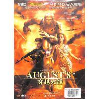 中凯文化-穿越火线DVD9( 货号:7887633133353)