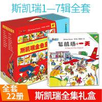 斯凯瑞金色童书超级礼盒装 第1、2、3、4、5、6、7辑全套22册 斯凯瑞金色童书 数学真有趣