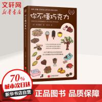 你不懂巧克力 江苏凤凰文艺出版社有限公司