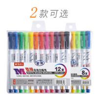 晨光白板笔水性可擦儿童彩色无毒白画板水彩12色细白班白版记号擦白黑板可擦写字板笔白板笔大容量