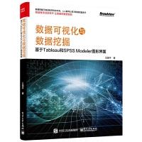 现货正版 数据可视化与数据挖掘 基于Tableau和SPSS Modeler图形界面 SAS可视化数据分析技术工具书