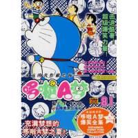 哆啦A梦:81/藤子 F 不二雄 (日)藤子・F・不二雄,吉美文化 吉林美术出版社