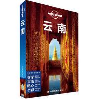 孤独星球Lonely Planet中国旅行指南系列:云南(第三版) 尝尝地道的云南美食,体验少数民族风俗