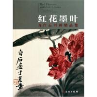 【新书店正版】齐白石书画精品集:红花墨叶 李进增 文物出版社
