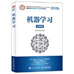 【新书店正版】机器学习 赵卫东 董亮 人民邮电出版社