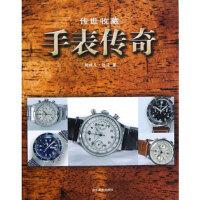 送书签~9787533038069-传世收藏:手表传奇(tg)/ (德)施特凡.穆泽 / 山东美术出版社