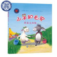 山羊和毛驴 草莓太阳镜 3-8岁儿童故事书 让孩子慢慢懂得友谊的珍贵与付出 绘本儿童故事大全婴幼儿公主寓言书籍