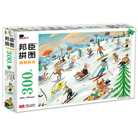 邦臣拼图300块滑雪胜地儿童立体拼图6-8-9岁儿童益智游戏玩具书观察力训练书动手动脑主题情景认知立体拼图儿童礼物