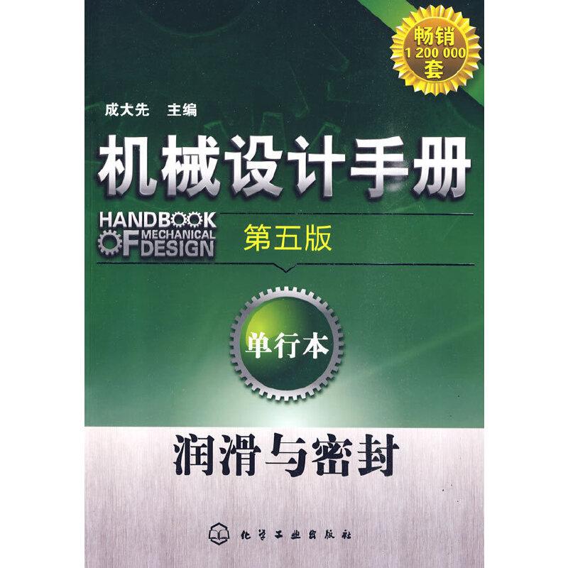 机械设计手册(第五版):单行本--润滑与密封