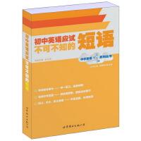 中学英语不可不知系列丛书:初中英语应试不可不知的短语