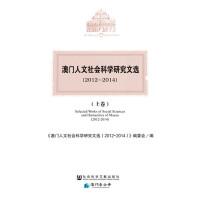 澳门人文社会科学研究文选(2012~2014)(套装全3册)