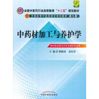 中药材加工与养护学----十二五规划(第九版)
