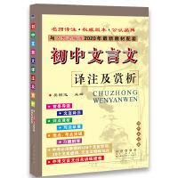 初中文言文译注及赏析(2020春人教部编版)
