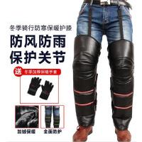冬季摩托车护膝电动电瓶车护具防风防寒保暖加厚骑车男女四季护腿
