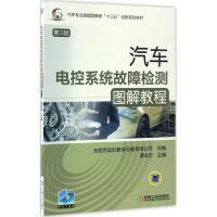 汽车电控系统故障检测图解教程(第2版) 谭本忠 主编