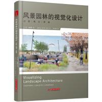 风景园林的视觉化设计:功能、概念、策略(艾尔克 梅腾斯)