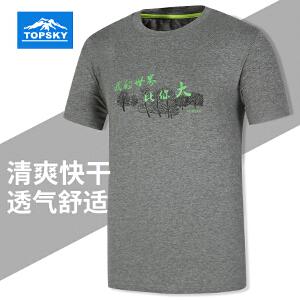【99元三件】Topsky/远行客户外功能T恤 男短袖夏季透气徒步速干衣 排汗弹力运动衫 快干圆领跑步T恤