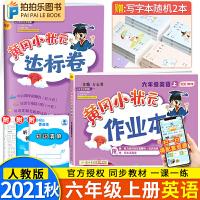 黄冈小状元六年级上英语人教版PEP达标卷作业本