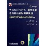 【旧书二手书8成新】WirelessHART:面向工业自动化的实时网状网络 陈德基 王泉 机械工业