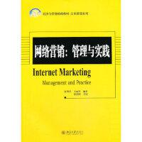 【二手8新正版】网络营销:管理与实践 夏明学,王丽萍 9787301229927 北京大学出版社