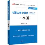 事业单位考试用书2021 中公2021内蒙古事业单位公开招聘工作人员考试专用教材一本通(全新升级)