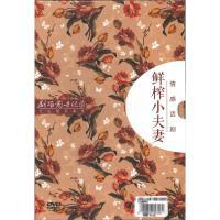 鲜榨小夫妻-情感话剧剧场影音纪录DVD( 货号:7887029157)