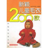 新编绒线花色编结:新颖儿童毛衣200款