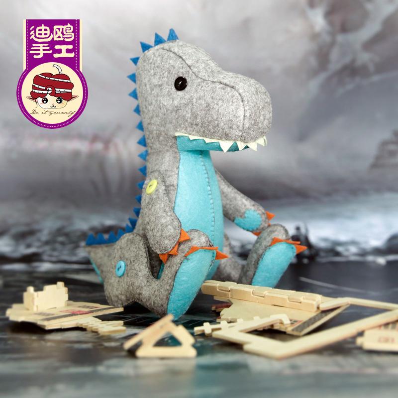 布艺手工diy 制作 创意材料包  恐龙玩偶公仔娃娃