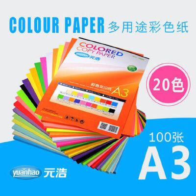 A3打印白纸100张80g黑黄蓝粉红色学生手工大张办公用纸彩色复印纸