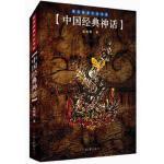 【新书店正版】中国经典神话 孟宪明 河南文艺出版社