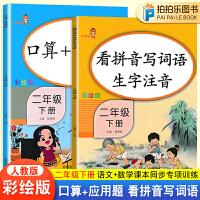 看拼音写词语+口算应用题强二年级下册人教版