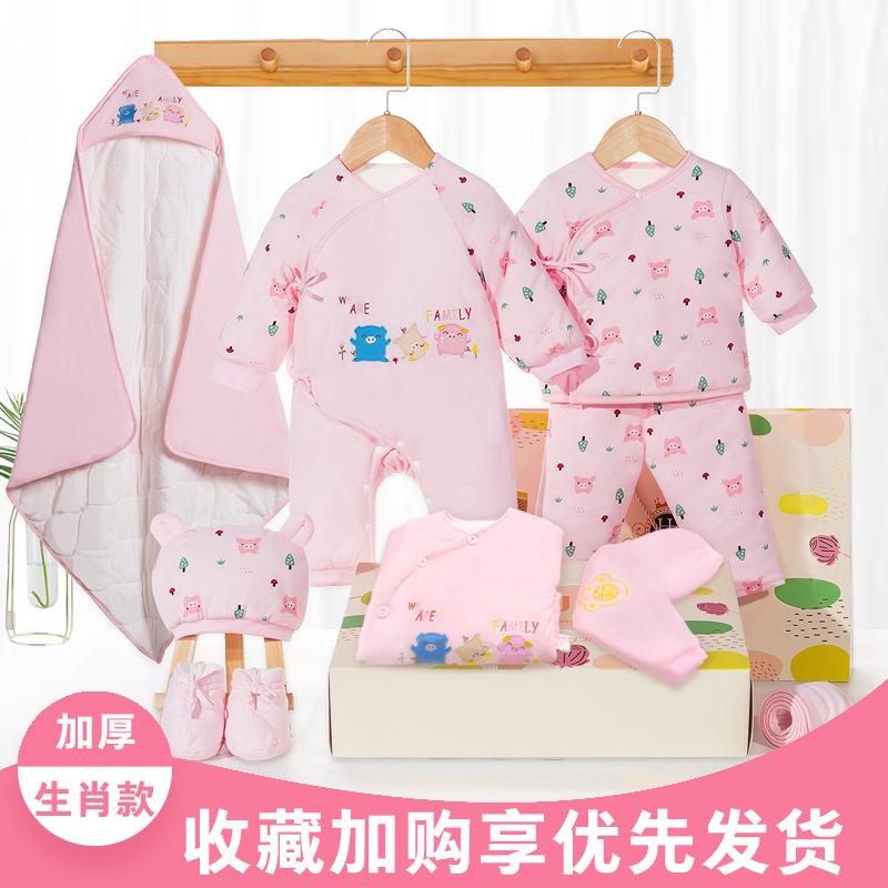 初生婴儿冬装套装刚出生男女猪宝宝新生儿衣服满月服礼盒