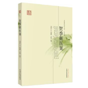 贺季衡医案---名医遗珍江苏专辑