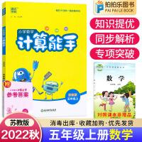 计算能手五年级上册数学苏教版 2021秋新版