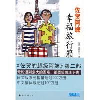 !幸福旅行箱:《佐�R阿�摺� [日] �u田洋七 著 南海出版公司【正版��籍,放心�】