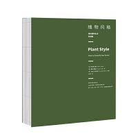植物风格 园艺设计 用植物塑造家的细节,设计自己的绿洲天堂 阿兰娜兰根 著 室内植物绿植教科书 养护和设计 中信出版社