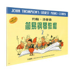 约翰·汤普森简易钢琴教程(2)(原版引进)
